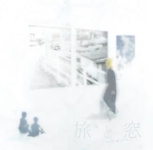 """1st album """"旅と窓"""""""